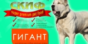 GIGANT for dogs